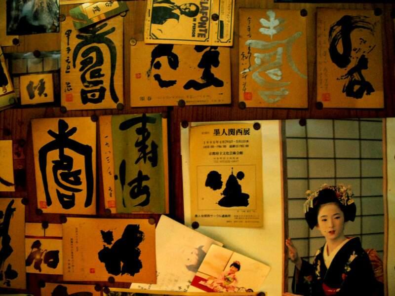 Diaporama n° 10 : Japon : l'archipel aux deux visages