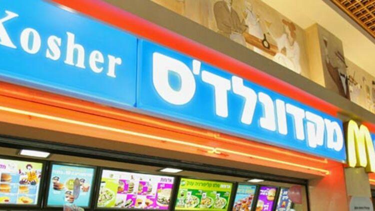 Un McDonald's cacher à Tel Avuv (Israël). © REUTERS