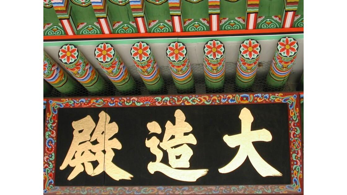 Séoul - Palais de Gyeongbokgung