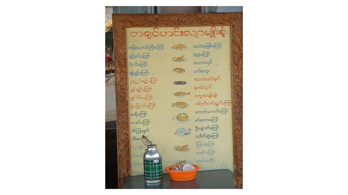 alléchant menu birman