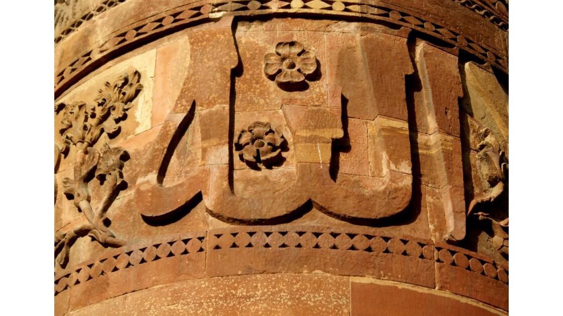 Qutub Minar  : les détails 3