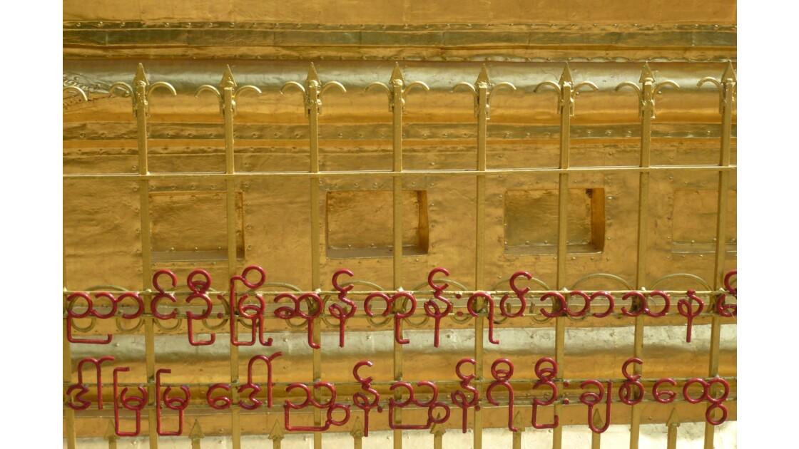 Lokananda à New Bagan