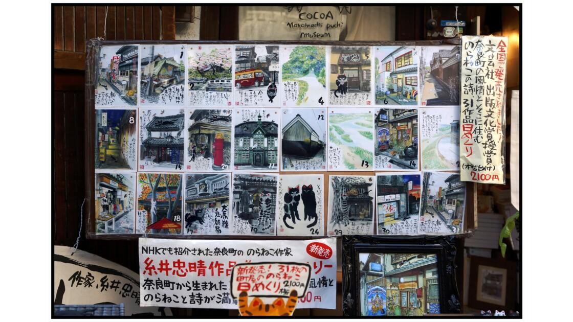 Nara - Vitrine du musée du quartier Naramachi
